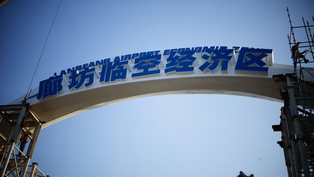 Langfang Airport Economic Zone